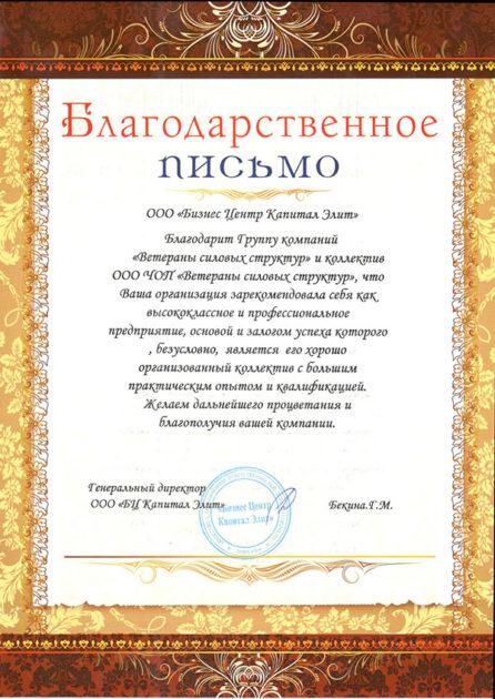 ЧОП Москва, возврат долгов, коллекторские услуги, охрана объектов